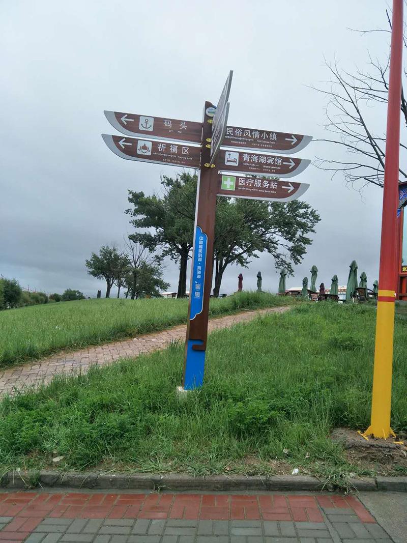 景区标识指示牌
