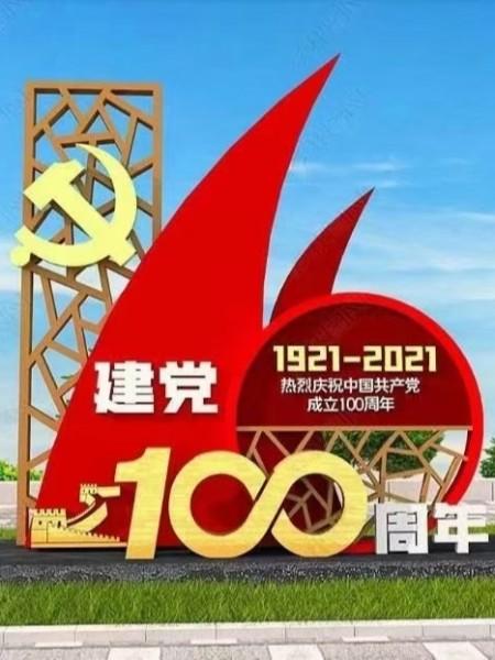 建党100周年党建标识标牌设计方案