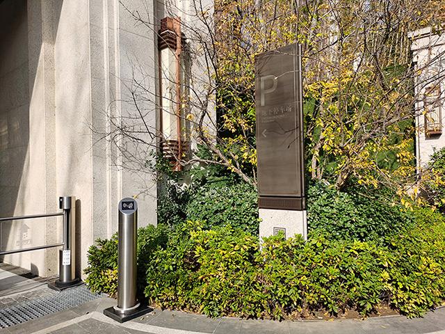 高档住宅小区停车场入口指示牌