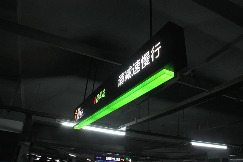 地下停车场导向牌2