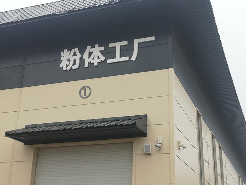 园区厂房名称