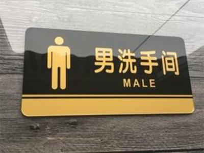 洗手间标识牌设计基本原则