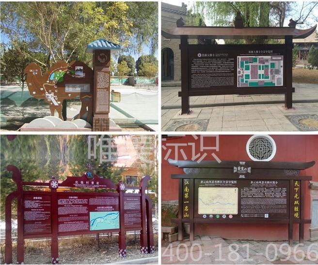 景区公园标识
