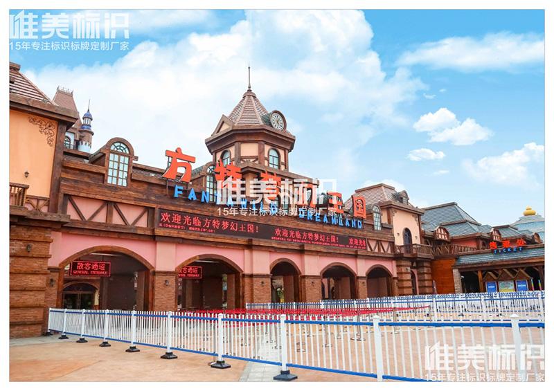 郑州方特标识导视系统设计制作