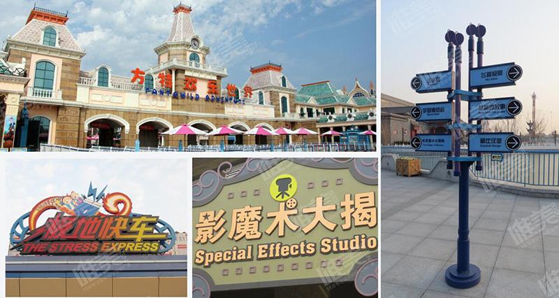 郑州方特公园导视系统设计制作
