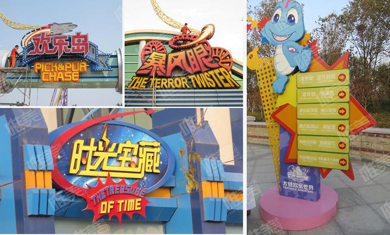 郑州方特公园户外标识牌设计制作