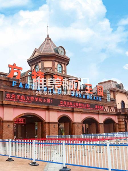 郑州方特游乐园标识系统设计制作