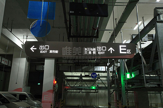 商场地下车库标识牌
